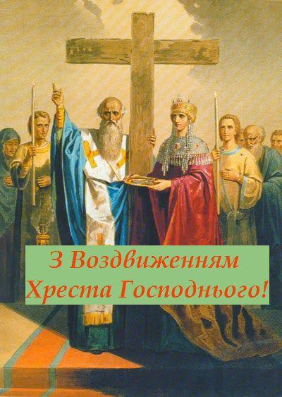 Воздвиження Хреста Господнього 2021 - кращі привітання | Стайлер