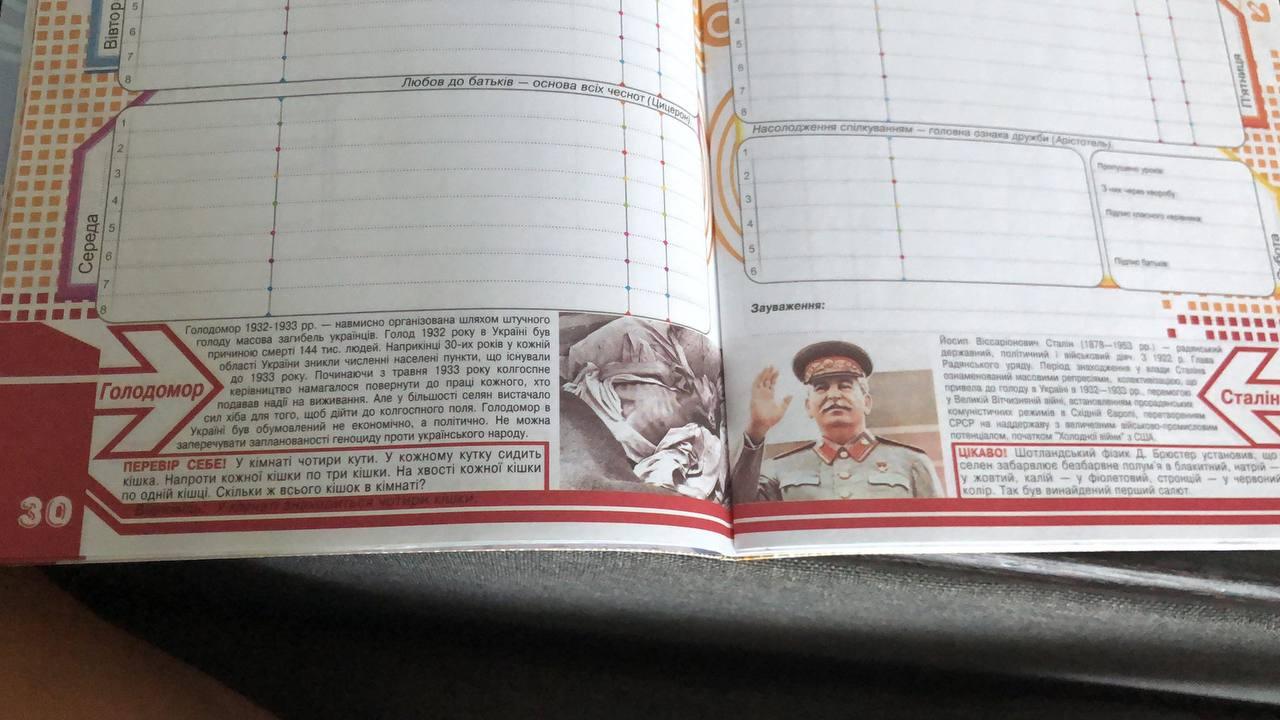 В украинских школьных дневниках прославляют Ленина и Тимати: разгорается скандал