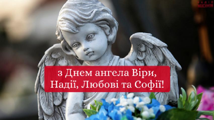 Віри, Надії, Любові і Софії 30 вересня - привітання в СМС, віршах і  листівки | Стайлер