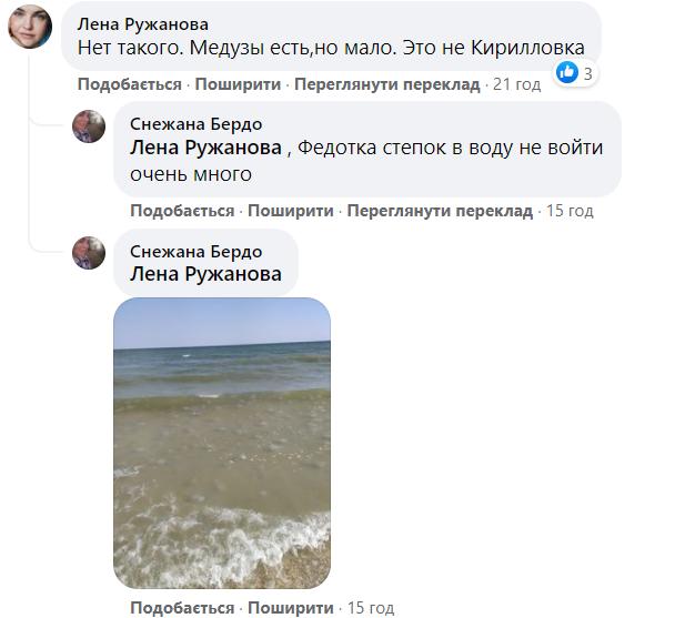 """В Кирилловке показали на видео """"кисельное месиво"""" из медуз: """"кто мечтал о безлюдном пляже?"""""""