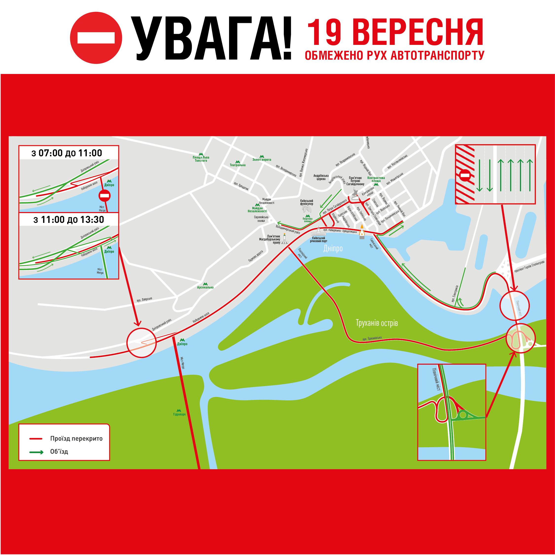 Центр Києва перекрито: де обмежено рух транспорту