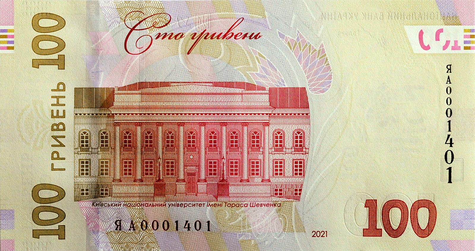 Нацбанк меняет дизайн гривен: смотрите, как будут выглядеть новые банкноты