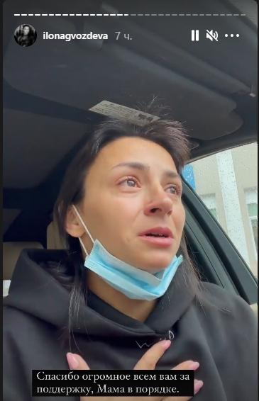 """Ілона Гвоздьова зі сльозами на очах поскаржилася на лікарів :"""" немає грошей - помри"""""""