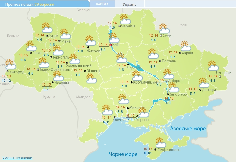 Морози скасовуються: синоптики оновили прогноз погоди на кінець вересня