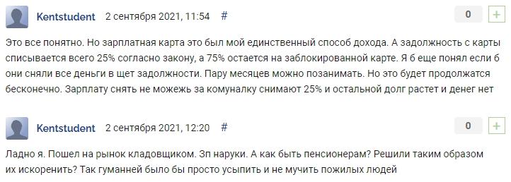 ПриватБанк оставил без зарплаты: украинцу пришлось менять работу