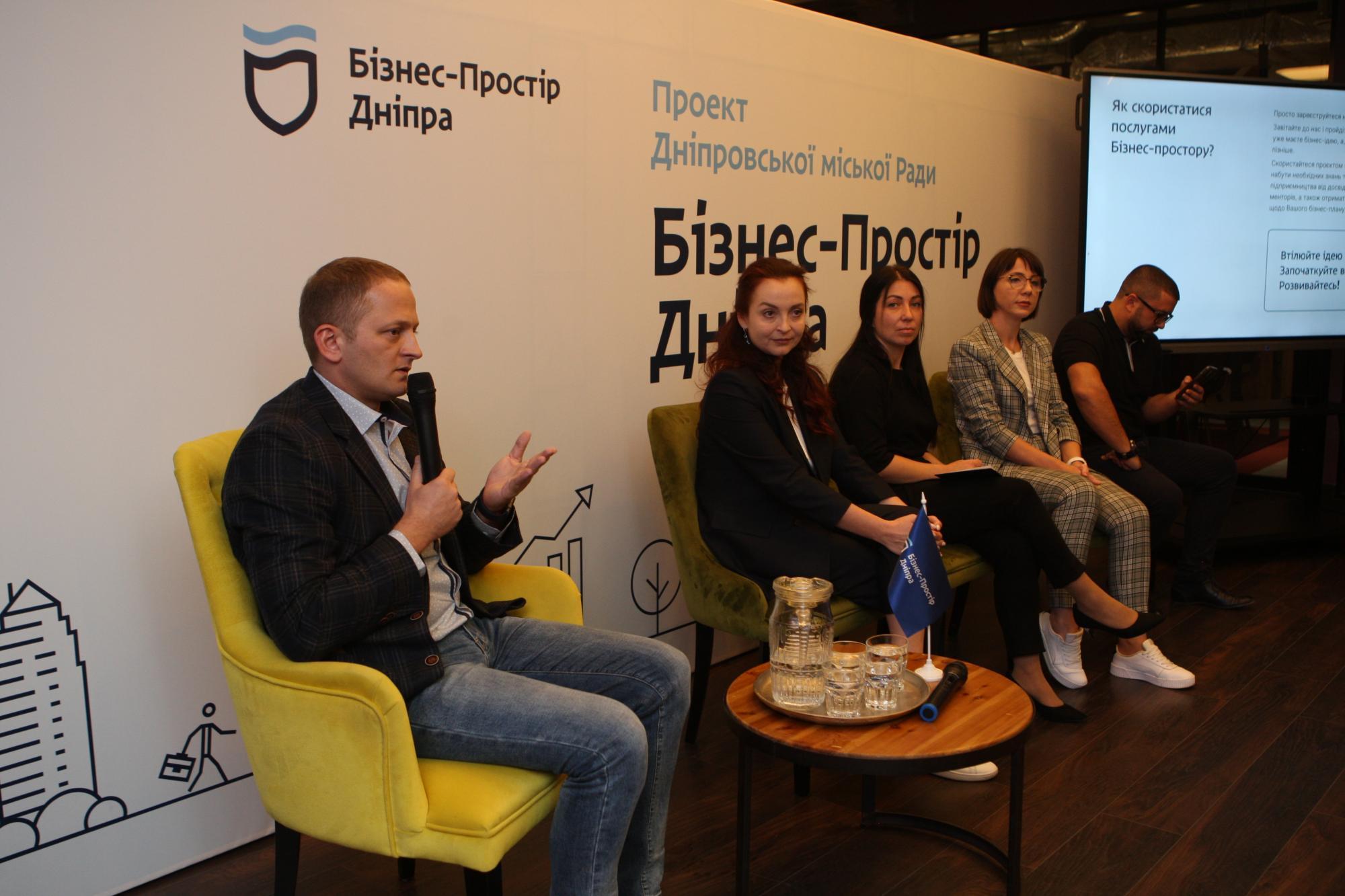У Дніпрі презентували інформаційну платформу для розвитку бізнеса