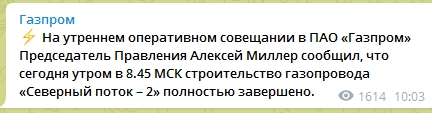 """""""Газпром"""" объявил о завершении строительства """"Северного потока-2"""""""
