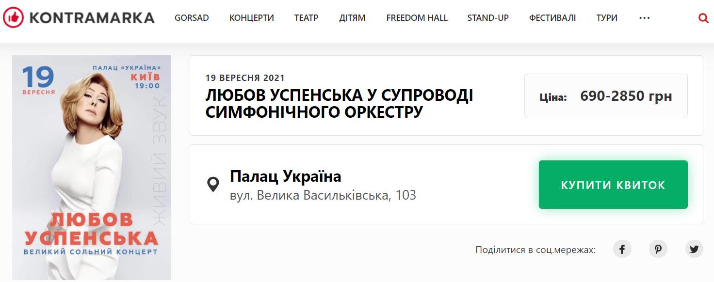 Настя Каменских выступит в Киеве со звездой российского шансона и сторонницей Путина