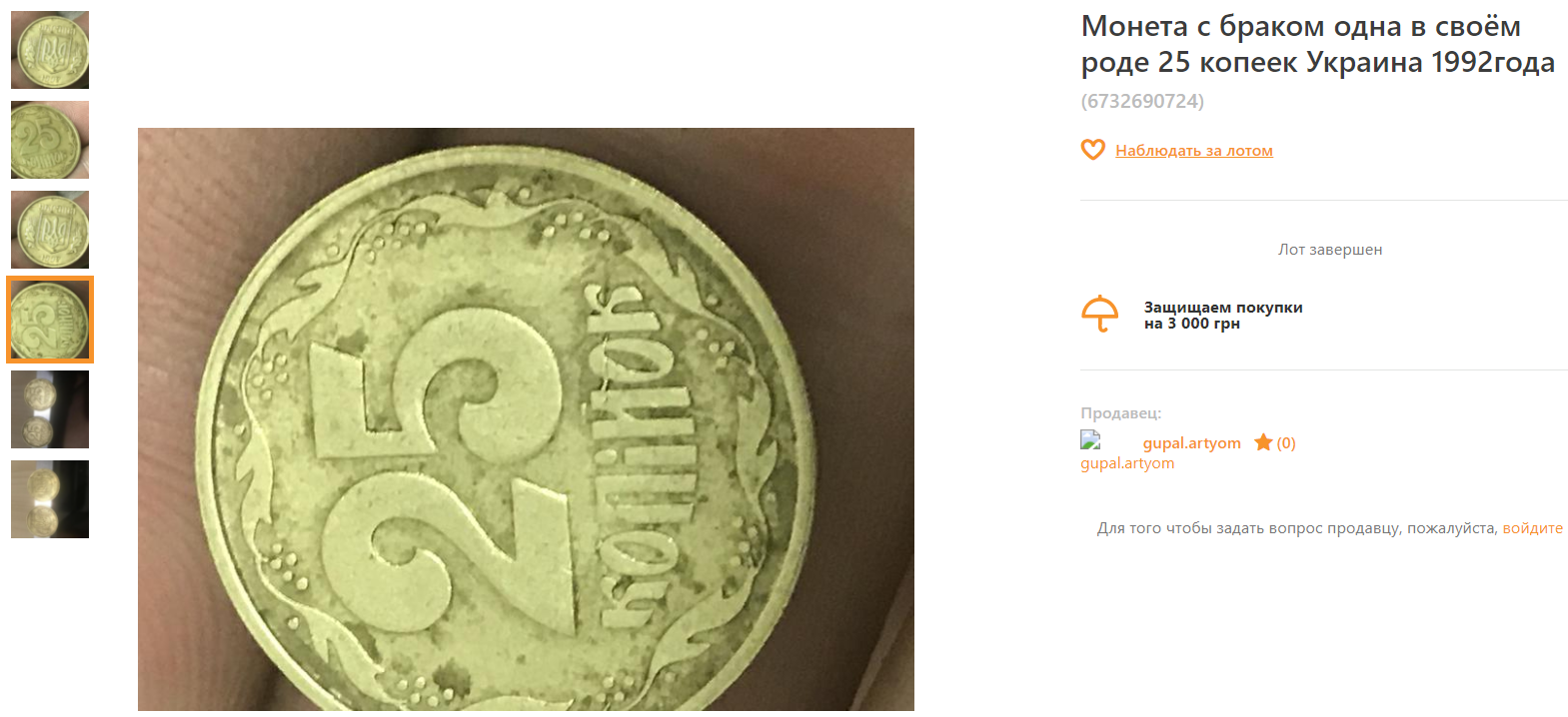 Как выглядит монета, за которую в Украине дают тысячи гривен (фото)