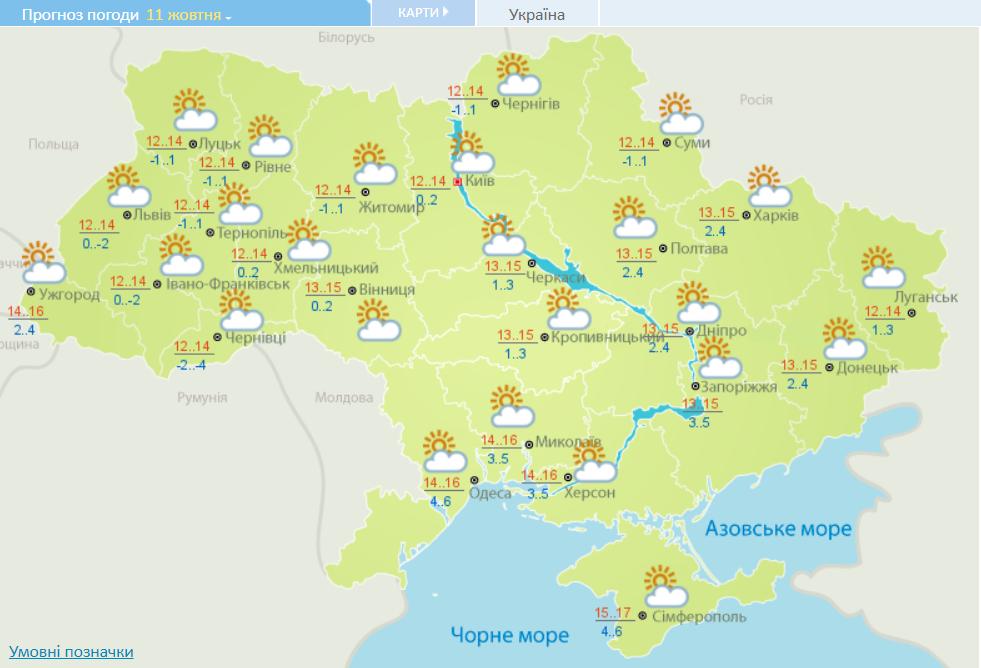 """Антициклон задержится в Украине еще на день, после чего начнется """"мокрый период"""""""