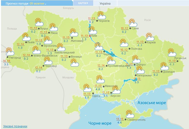 Буде сонячно, але вночі вдарять морози: прогноз погоди в Україні на вихідні