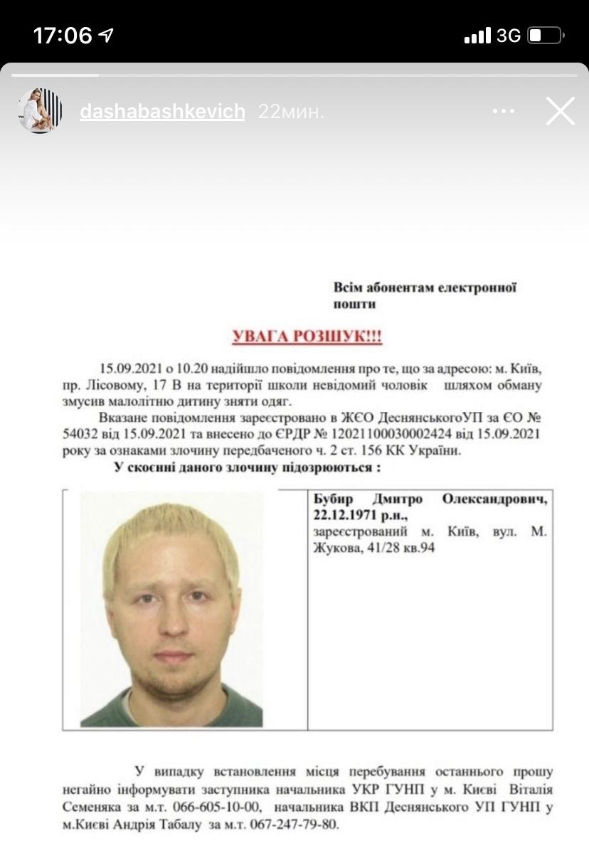 В Киеве в школу зашел педофил и надругался над ребенком: где орудует извращенец, фото