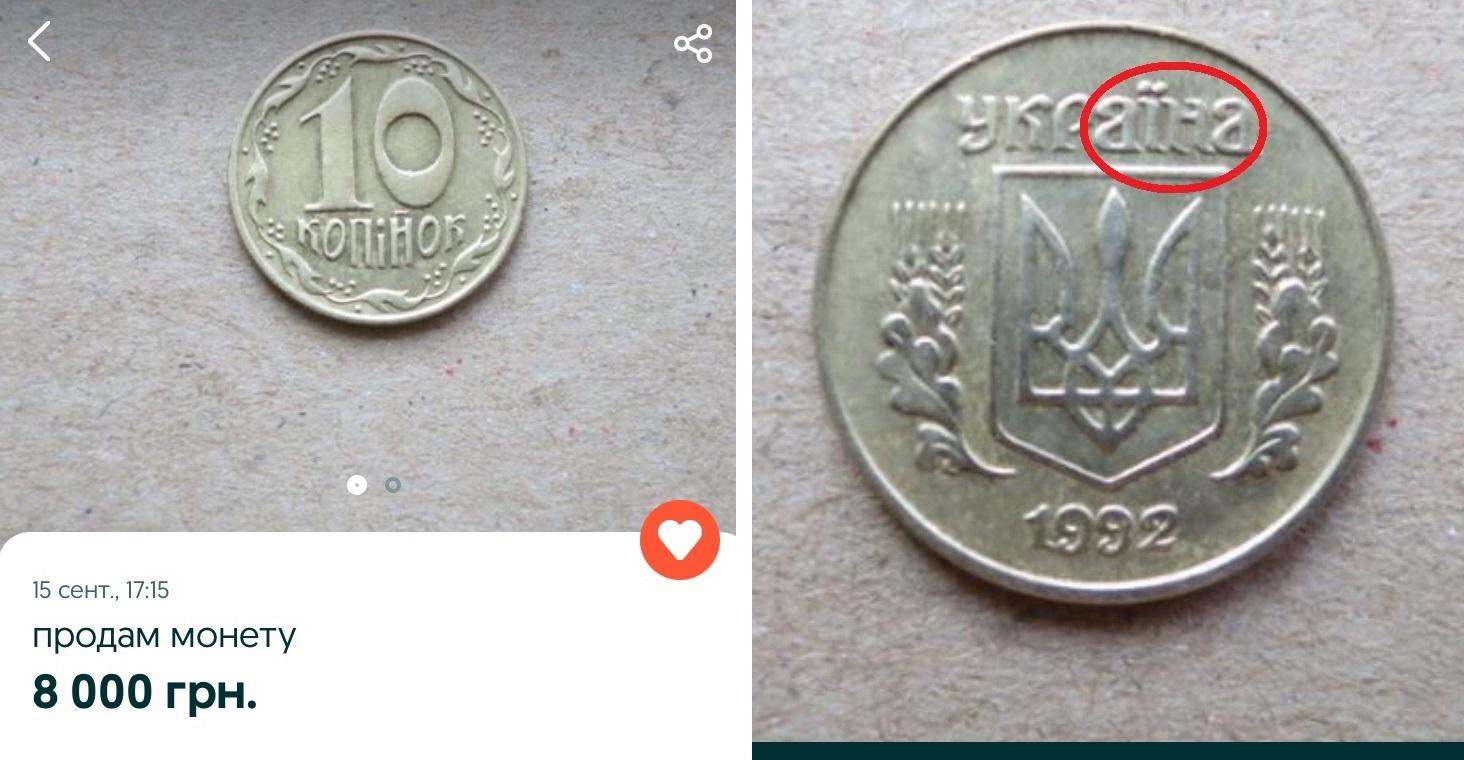 10 копійок в Україні можна продати за 8 тисяч. Ось як виглядає монета