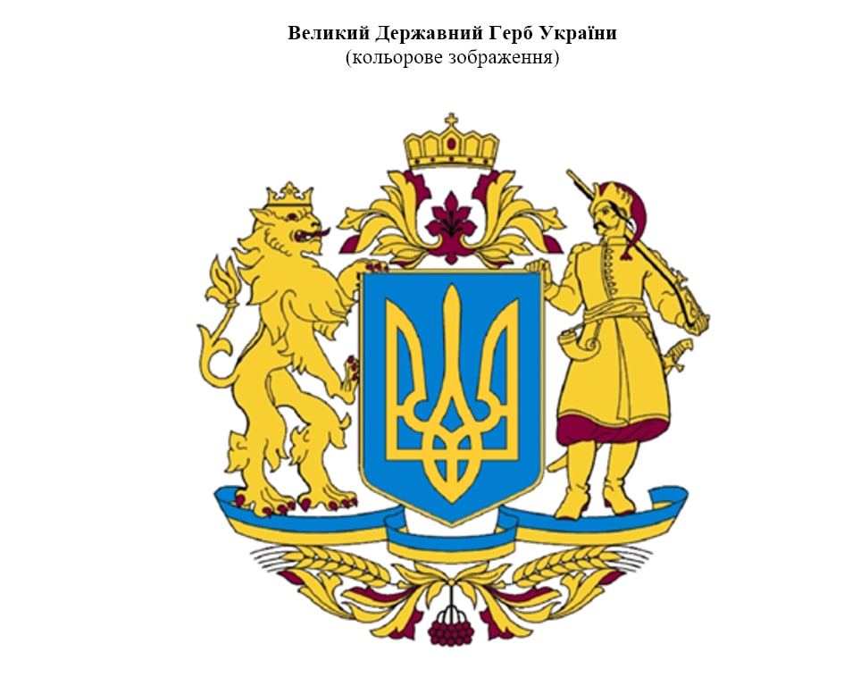 Украина получит большой Герб. Парламент поддержал законопроект