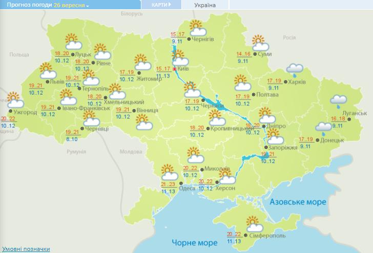 В Украину пришло потепление, но местами еще пройдут дожди: прогноз погоды