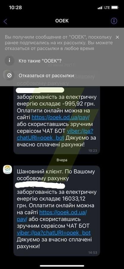 В Одесі жінка отримала захмарний рахунок за комуналку: скаржиться на помилку в системі (фото)