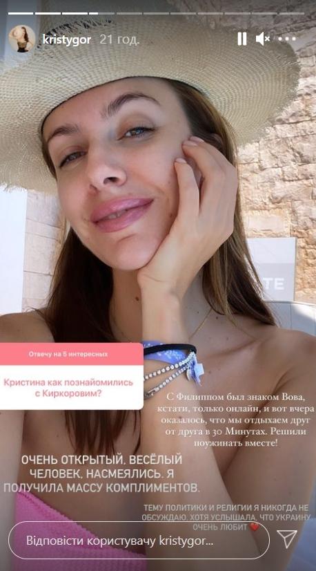 Жена Остапчука оправдалась за семейный ужин с запрещенным в Украине Киркоровым
