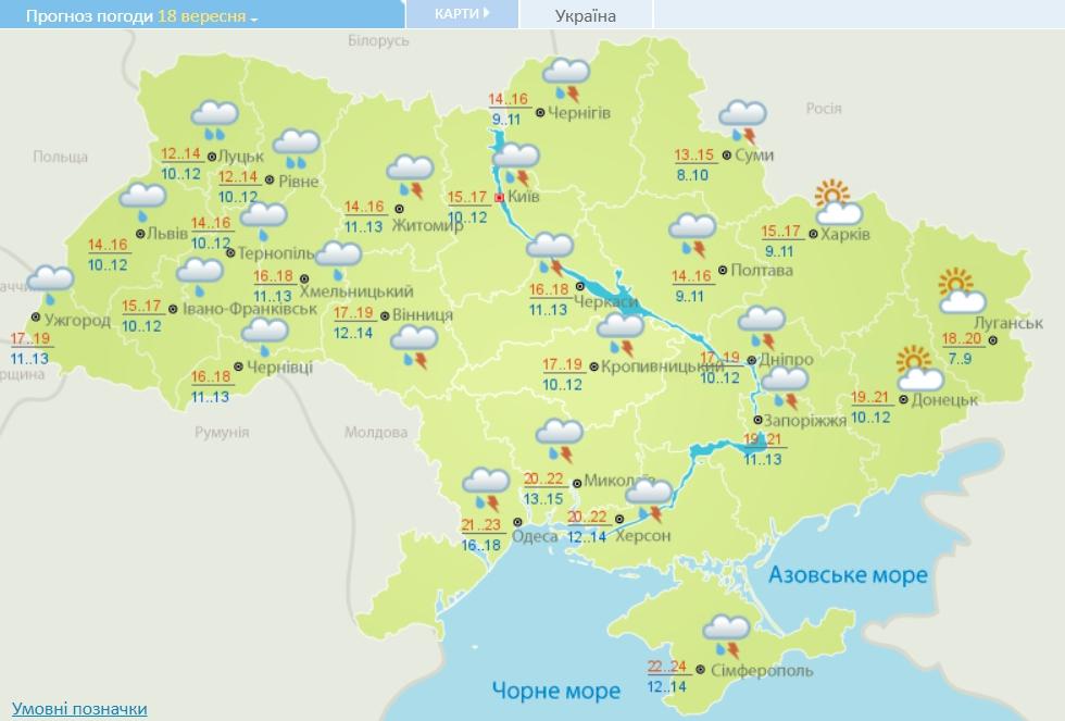 Україну заллє суцільними дощами, а вдень буде +8: названа дата похолодання