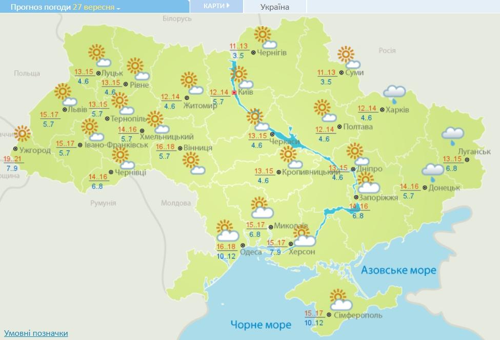В Україну суне холодний шторм: які області постраждають