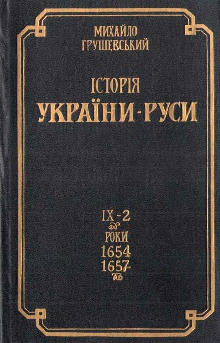 Скачать учебник по истории украины вуз