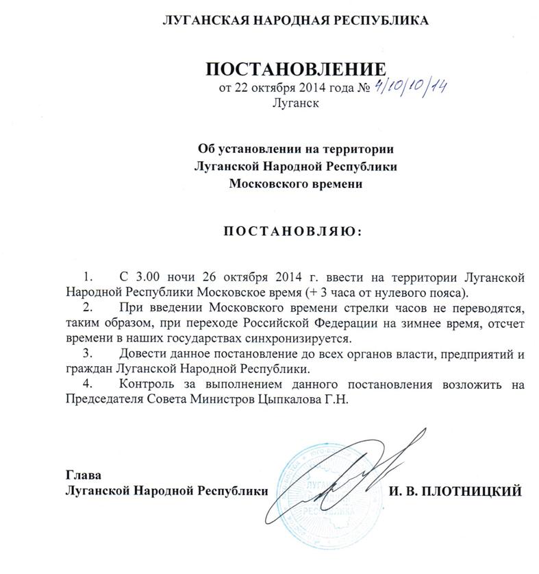 В ЛНР заявили о переходе на московское время с 26 октября