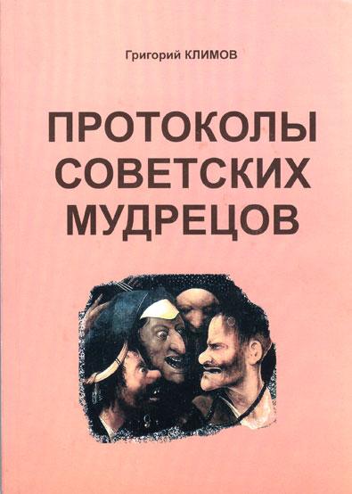 прогноз книга климова протоколы советских мудрецов прошивку