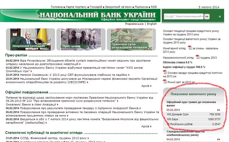 НБУ станом на 21:25 не опублікував офіційні курси валют на 6 лютого