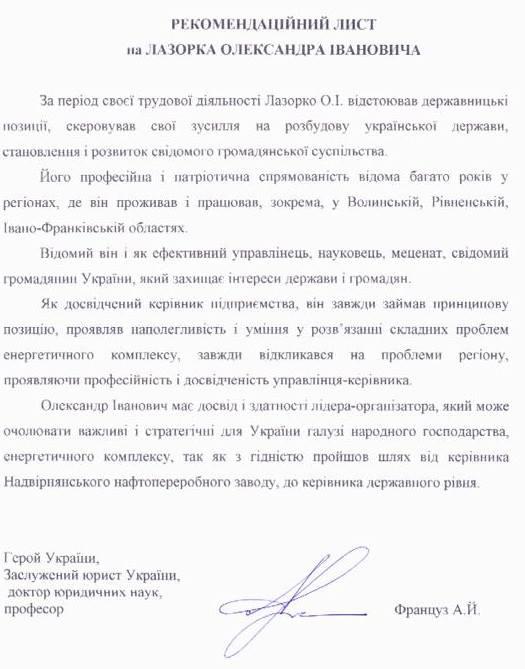 Лазорко подал свою кандидатуру на конкурс по отбору главы