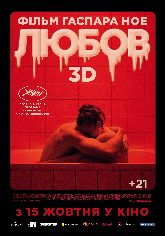 Еротичні фільми про любов @ bigobe.com