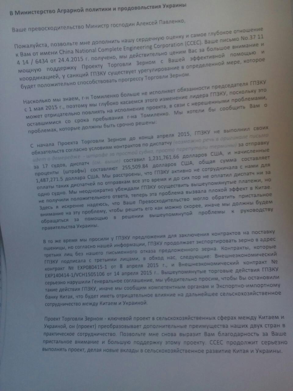 Минагрополитики совместно с ФГИ инициируют приватизацию Государственной продовольственно-зерновой корпорации Украины - Цензор.НЕТ 779