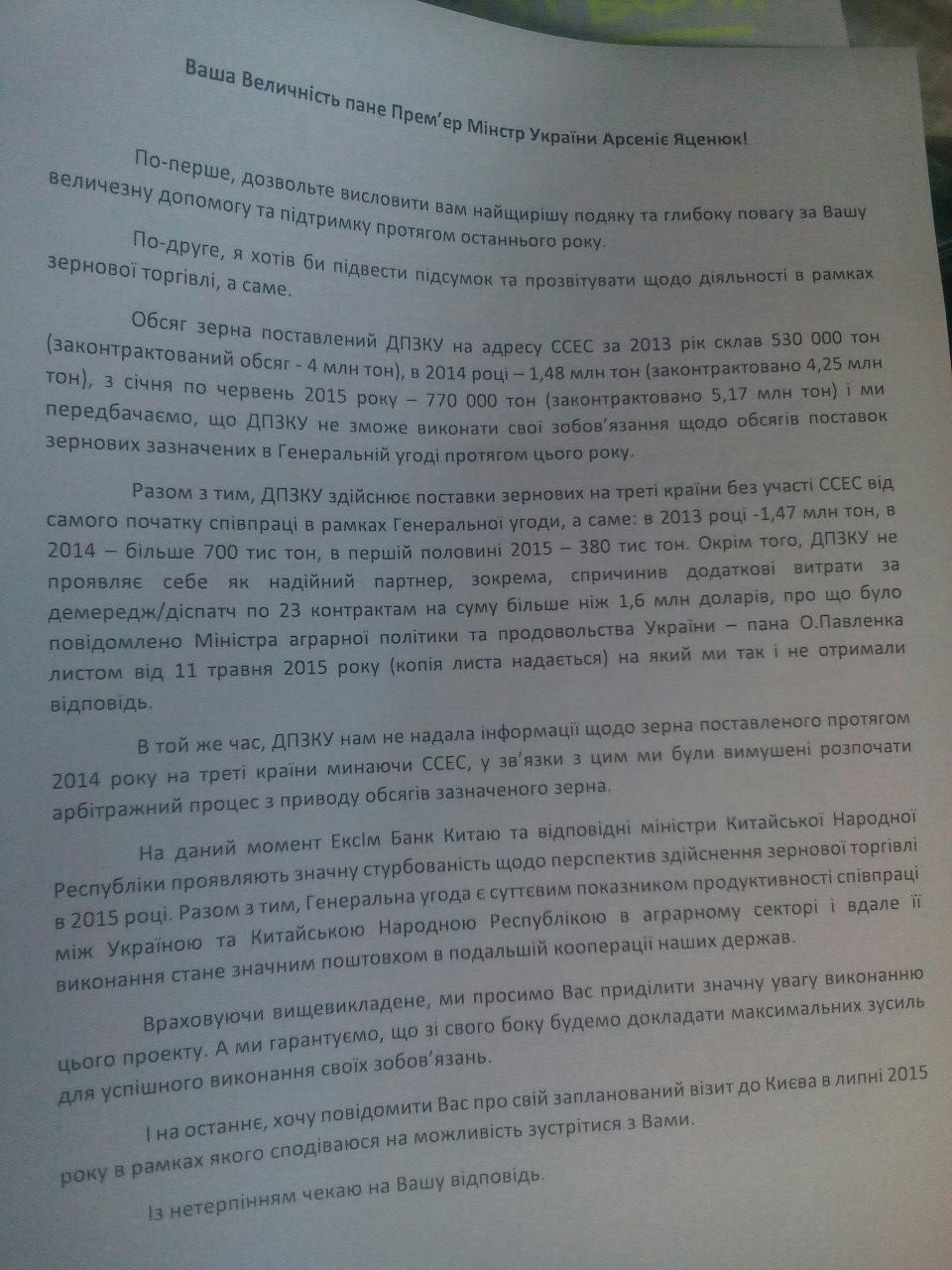 Минагрополитики совместно с ФГИ инициируют приватизацию Государственной продовольственно-зерновой корпорации Украины - Цензор.НЕТ 369