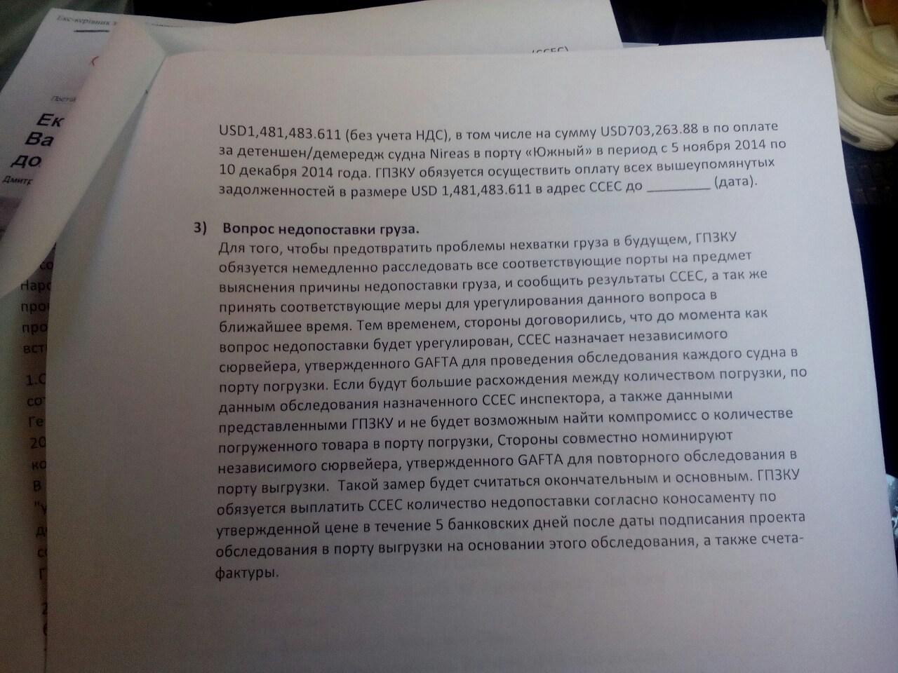 Минагрополитики совместно с ФГИ инициируют приватизацию Государственной продовольственно-зерновой корпорации Украины - Цензор.НЕТ 497