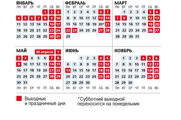 Детские календари фоны