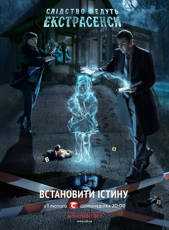 «Экстрасенсы Ведут Расследование 5 Выпуск 5 Сезон» / 2012