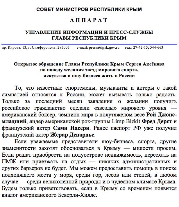 """Аксенов анонсировал создание крымского """"Беверли-Хиллз"""""""