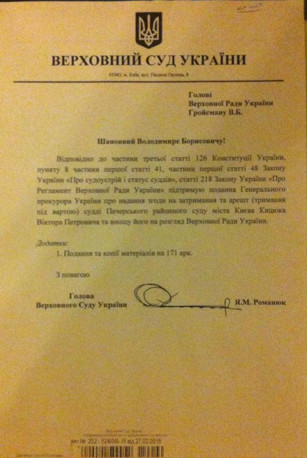 Глава Верховного суда разрешил арест Вовка, Кицюка и Царевич, - нардеп