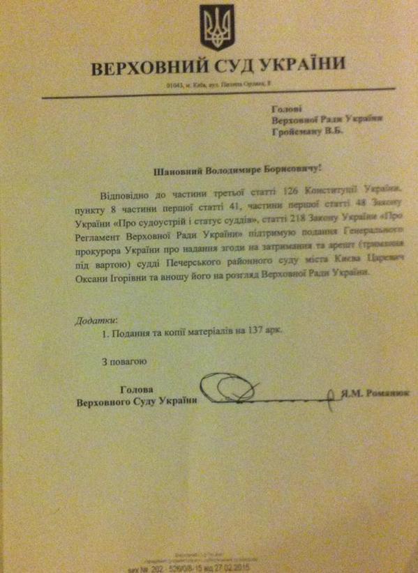 Глава Верховного суда разрешил арест Вовка, Кицюка и Царевич, - СМИ