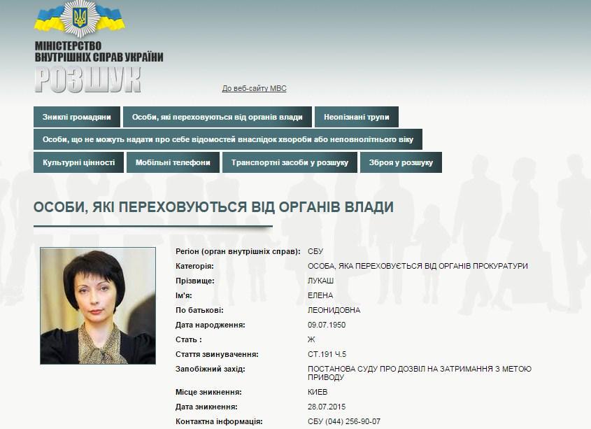 СБУ объявила в розыск экс-министра юстиции Лукаш - Лукашук, розыск, экс-министр, МВД, СБУ, фото | РБК Украина