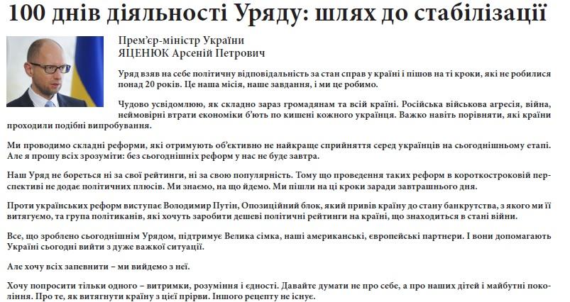 Screen1 100 дней правительства: победа или поражение Кабмина Яценюка?