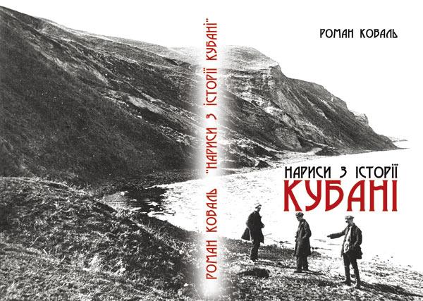 Исторические Романы О Казаках