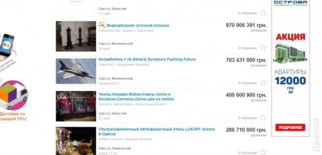 olx f-16: На OLX появилось объявление о продаже ...: https://www.rbc.ua/styler/zhizn/odesse-prodayut-amerikanskiy-istrebitel-f-1449171586.html