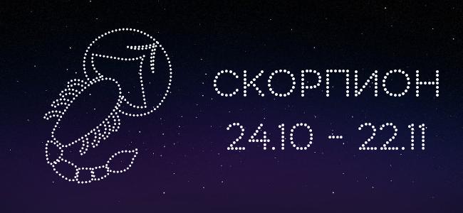 Гороскоп для Скорпионов 9 августа