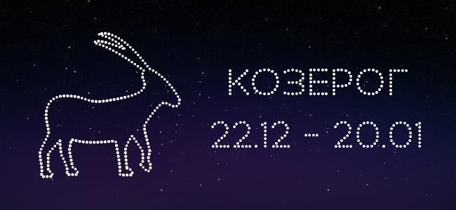 Гороскоп для Козерогов 9 августа