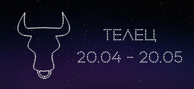 Гороскоп для Тельцов 2 августа