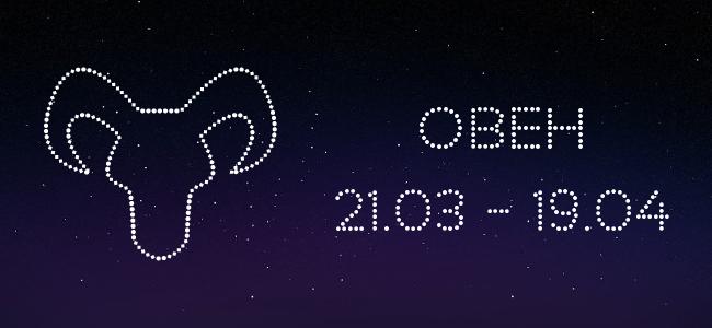 Гороскоп для Овнов 2 августа
