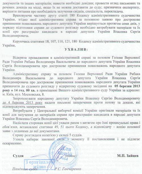 ВАСУ 5 марта рассмотрит дело о лишении Власенко мандата нардепа (фото)