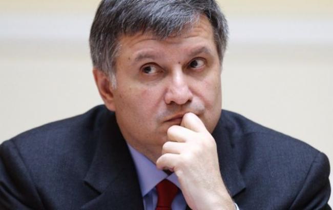 Фото: Арсен Аваков (Телеграф)