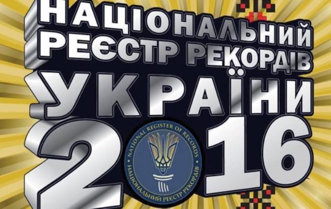 В Україні видадуть аналог Книги рекордів Гіннеса