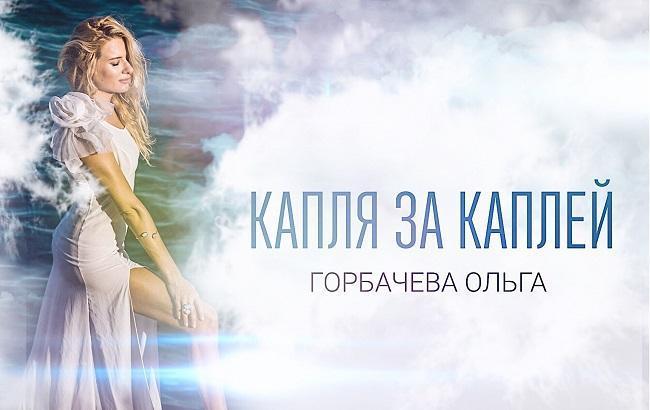 """""""Біла стихія"""": Ольга Горбачова розпочала унікальний онлайн-марафон для жінок"""