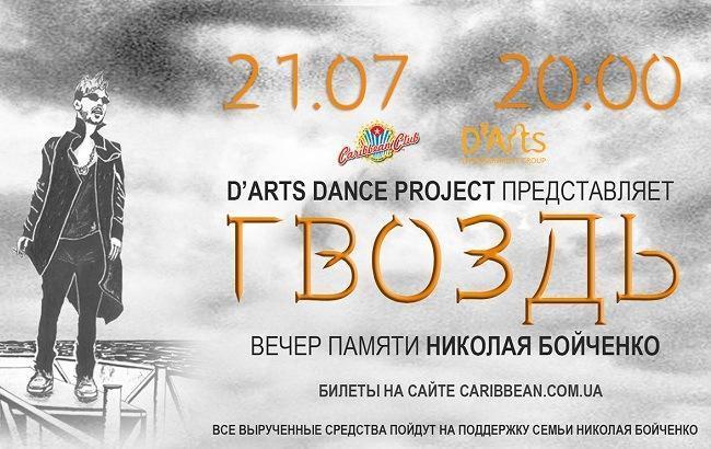 "Концерт-трибьют ""Гвоздь"" балета D'Arts Dance Project"